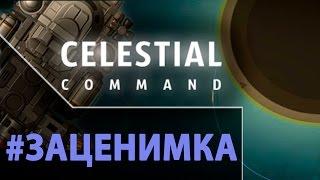 первый запуск Celestial Command - Космоконструктор
