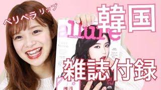 【雑誌付録】韓国の雑誌付録がperiperaでかわいい♡