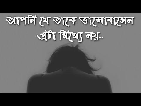 আপনি যে তাকে ভালোবাসেন �টা মিথ�যে নয় | Sad Bangla Shayari - adho diary