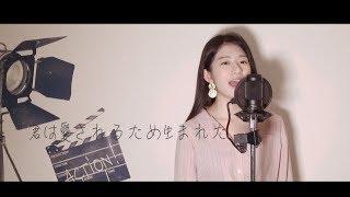 당신은 사랑받기위해 태어난 사람 君は愛されるため生まれた/cover by MiyuTakeuchi thumbnail
