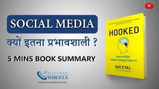 Book Summary in Hindi - Hooked  Nir Eyal [2018]