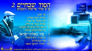 הרב יעקב בן חנן - סוד גאולת ישראל