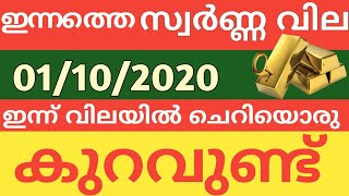 today gold rate 01/10/2020 ഇന്നത്തെ സ്വർണ്ണവില today gold rate kerala&exchange rate/gold price today
