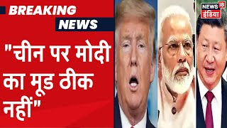 America के राष्ट्रपति Donald Trump ने China विवाद को लेकर PM Modi से फोन पर की बात