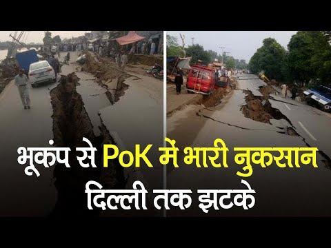 PoK में भूकंप से तबाही, सड़कों में दरार | Kashmir से लेकर Delhi-NCR तक महसूस हुए झटके | Earthquake