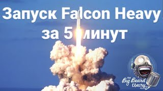 🚀 Запуск Falcon Heavy за 5 минут