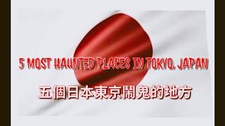 【鬼系列】 第九集:<br /> 五個日本東京鬧鬼的地方 | 5 Creepy Places In Tokyo, Japan