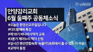 [공동체소식] 안양감리교회 6월13일 주일예배광고