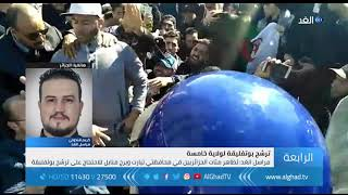 مراسل الغد: مظاهرات سلمية في الجزائر ضد ترشح بوتفليقة لولاية خامسة