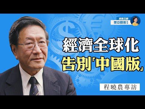 """专访程晓农(6):中国""""世界工厂""""地位不再?苏伊士运河,新疆棉事件凸显经济全球化弊端与风险"""