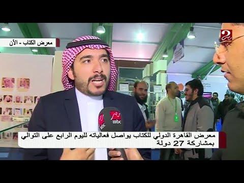 تعرف على السيرة النبوية في دقائق من خلال الجناح السعودي بمعرض القاهرة للكتاب