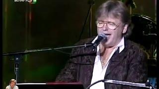 Юрий Антонов - Я иду тебе навстречу. 1999(Программа
