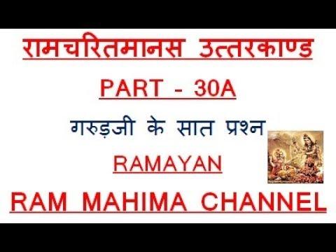 RAMCHARITMANAS|उत्तरकाण्ड PART–30 A|गरुड़जी के सात प्रश्न|RAMAYAN