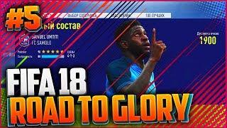 FIFA 18 ROAD TO GLORY |#5| - СОВЕТЫ ПО Squad Battles + ПАКИ ЗА ЭЛИТУ