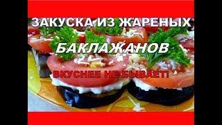 Баклажаны рецепт! Мировая Закуска из жареных баклажанов