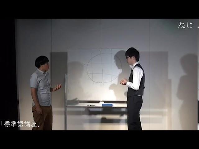 【ねじ】コント「標準語講座」2015.7.16(木)ケイダッシュステージゴールドライブより