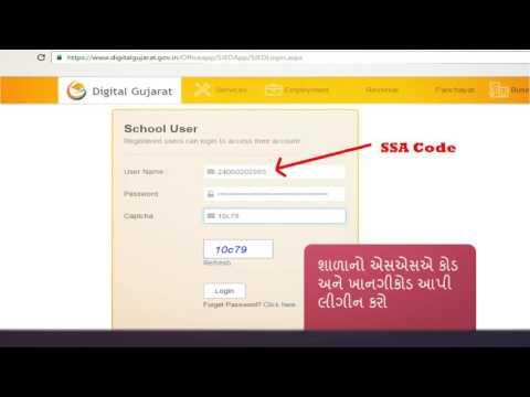School Scholarship Online Process On Digital Gujarat First Time Login Video