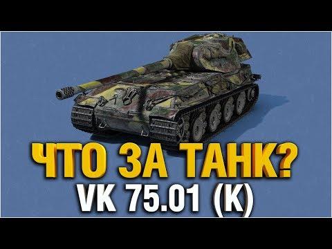 VK 75.01 (K) - 490 УРОНА НА ТЯЖЕ 8 УРОВНЯ. ПИ*ДЕЦ