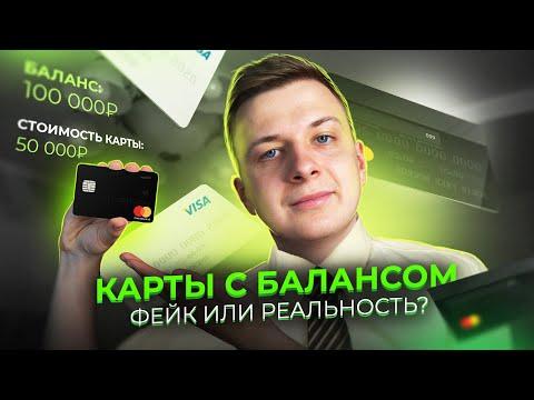 ПОКУПКА КАРТ С