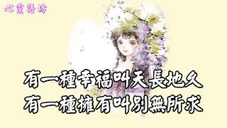 【心靈語坊】有一種思念叫望穿秋水,有一種愛情叫至死不渝