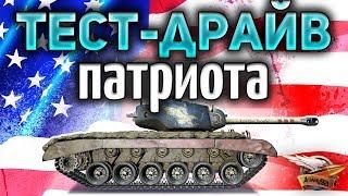 Покатали T26E5 Patriot - Полная хрень