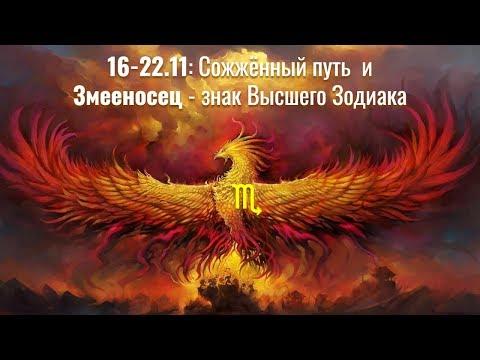 16-22.11: Сожженный путь  и Змееносец - знак Высшего Зодиака