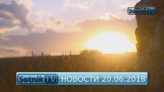 НОВОСТИ. ИНФОРМАЦИОННЫЙ ВЫПУСК 20.06.2018