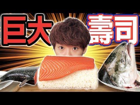 自製超巨大豪華鮭魚壽司!魚市直送的生魚片超級美味…