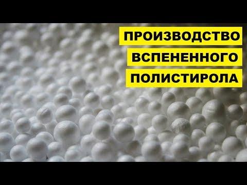 Производство Вспененного полистирола как бизнес идея
