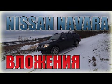 Nissan Navara. Стоимость обслуживания