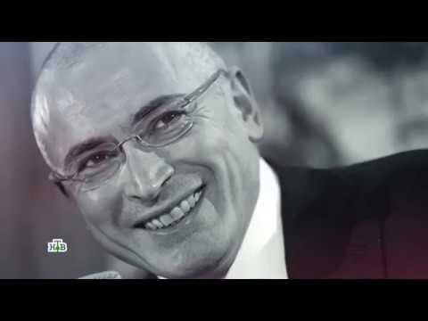 «Кровавая империя Михаила Ходорковского»