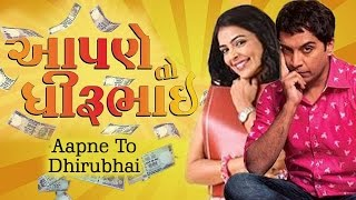 Aapne To Dhirubhai Full Movie  - Superhit Urban Gujarati Film Full 2016 - Vrajesh Hirjee, Bhakti