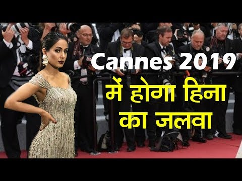 Hina Khan To Attend Cannes Film Festival 2019 | CANNES 2019