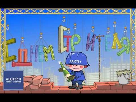 Поздравительная открытка Alutech «С Днем строителя 2008!»