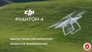 Квадрокоптер DJI Phantom 4. Скоро в «М.Видео»!(, 2016-04-21T13:23:31.000Z)
