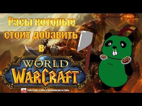 Расы Warcraft Википедия