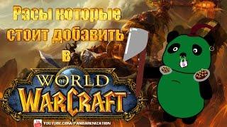 Расы, которые стоит добавить в World of Warcraft