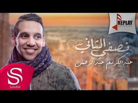 اغنية عبد الكريم عبد الرحمن نصفي التاني 2016 كاملة اون لاين YouTube مع الكلمات