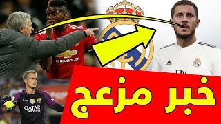 عاجل خبر مزعج لريال مدريد | مورينيو يخرج عن صمته|مدة غياب دي بروين |القرار النهائي لسلسين مع برشلونة