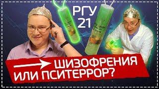 Пси-оружие и РГУ-21 для поехавших – НАУЧНАЯ ШИЗОФАЗИЯ #2 ФИЛЬМ