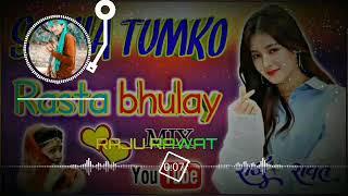 DJ mix Socha hai tumhe rasta bhulaye !! Hindi old song Socha hai tumko !! न्यू सॉन्ग सोचा है तुमको