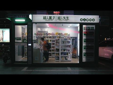 China's Automated Corner Shops