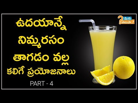 Benifits Of Drinking Lemon Juice In The Early Morning | Health Tips | Meeku Telusa | Socialpost
