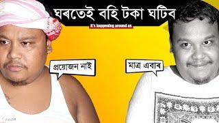 ঘৰতে বহি টকা ঘটিব || Look East || Rajib Dowari
