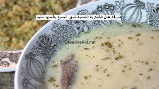 طريقة عمل الشاكرية الشامية لتبهر الجميع بطعمها اللذيذ