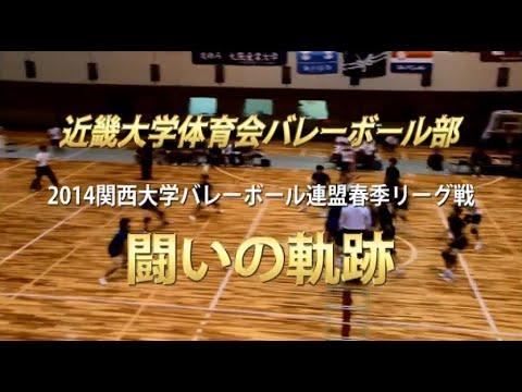 体育会_バレーボール部 / 2014関西大学バレーボール連盟 春季リーグ戦 闘いの軌跡