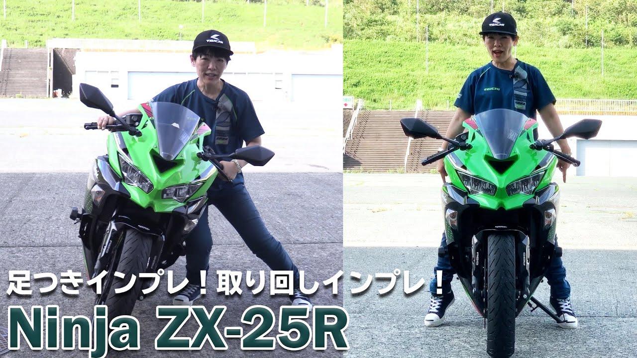 カワサキ「Ninja ZX-25R」足つき&取りまわしインプレ!(試乗インプレ#2)