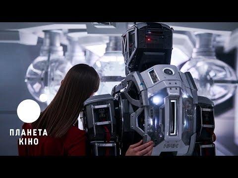 Дитя робота - офіційний трейлер (український)