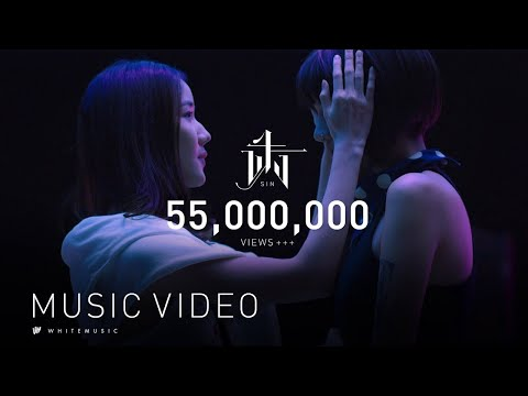 ฟัง – SIN feat.โอม Cocktail [Official MV]