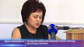 Засідання обласної робочої групи з питань легалізації зарплат